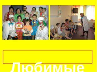 Любимые детворой клоуны Сашуля и Ростик «лечат» тяжелобольных детей, но не п