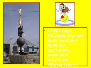 С 1999 года Государственный цирк ежегодно проводит фестиваль циркового искус