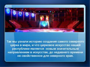 Так мы узнали историю создания самого северного цирка в мире, и что цирковое