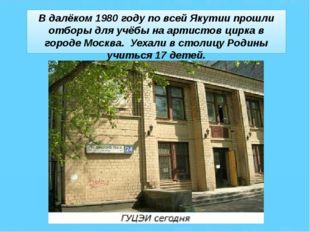 В далёком 1980 году по всей Якутии прошли отборы для учёбы на артистов цирка