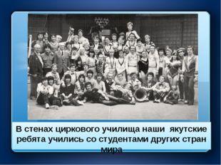В стенах циркового училища наши якутские ребята учились со студентами других