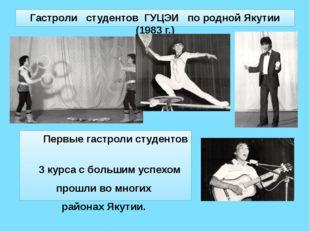 Гастроли студентов ГУЦЭИ по родной Якутии (1983 г.) Первые гастроли студентов