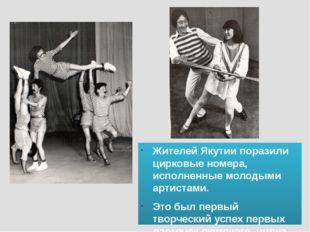 Жителей Якутии поразили цирковые номера, исполненные молодыми артистами. Это