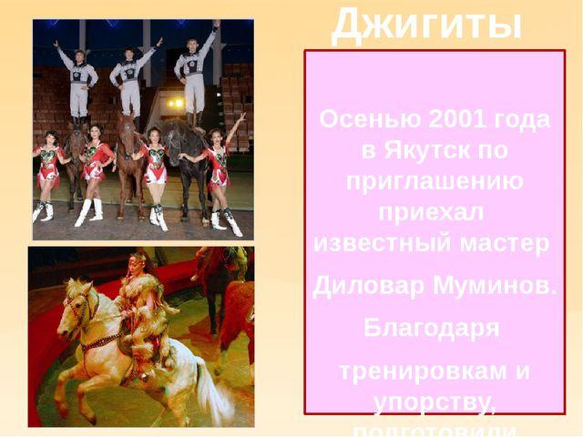 Осенью 2001 года в Якутск по приглашению приехал известный мастер Диловар Му...