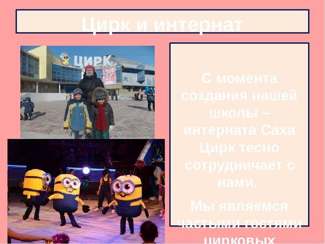 Цирк и интернат С момента создания нашей школы – интерната Саха Цирк тесно со...