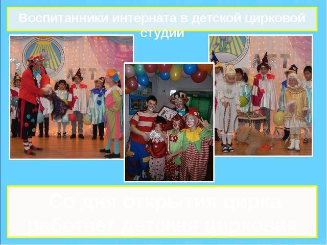 Воспитанники интерната в детской цирковой студии Со дня открытия цирка работа...