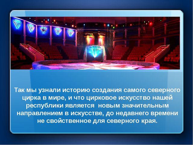 Так мы узнали историю создания самого северного цирка в мире, и что цирковое...