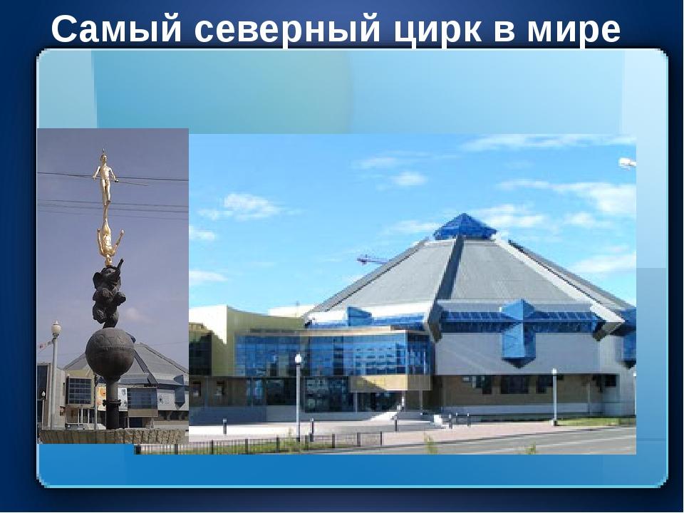 Самый северный цирк в мире