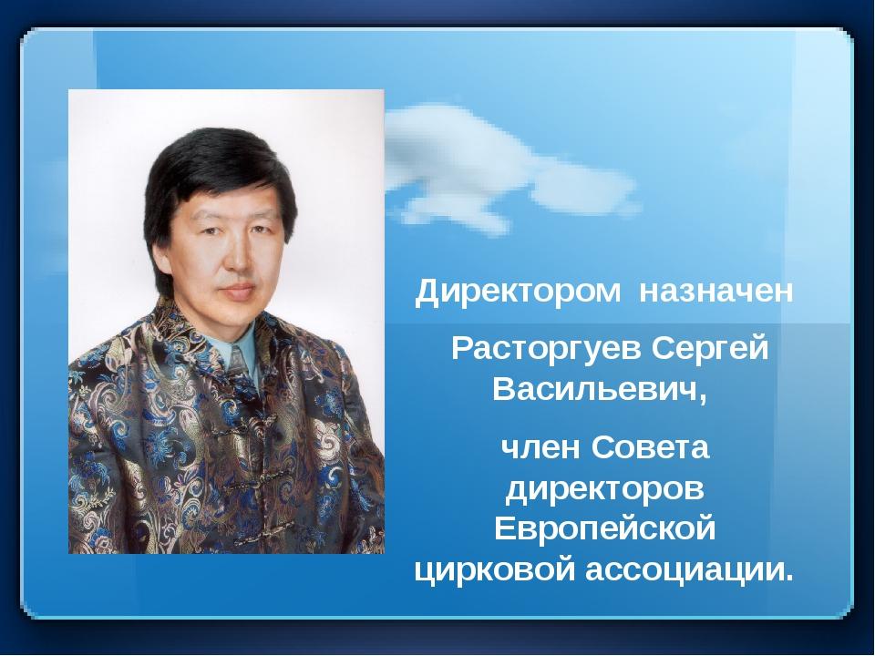 Директором назначен Расторгуев Сергей Васильевич, член Совета директоров Евр...