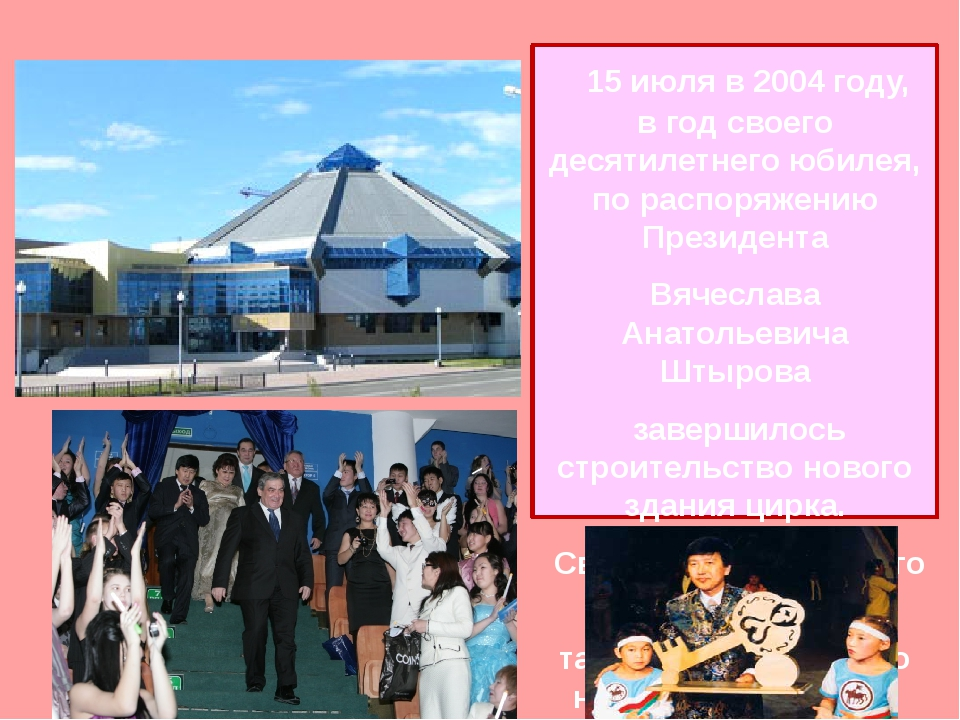 15 июля в 2004 году, в год своего десятилетнего юбилея, по распоряжению През...