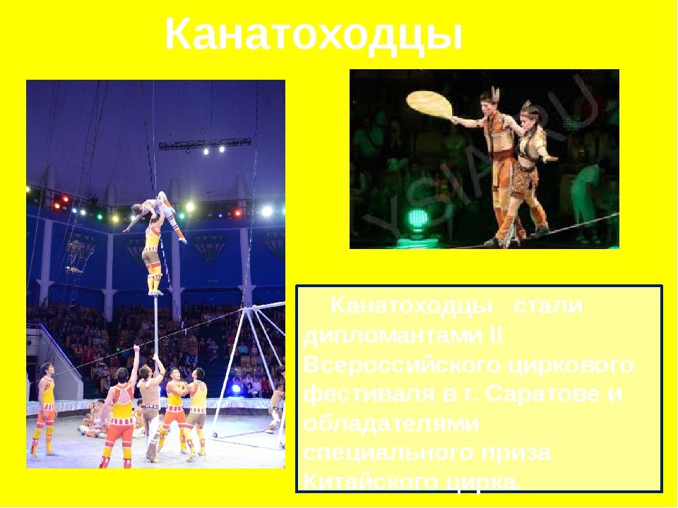 Канатоходцы стали дипломантами II Всероссийского циркового фестиваля в г. Са...
