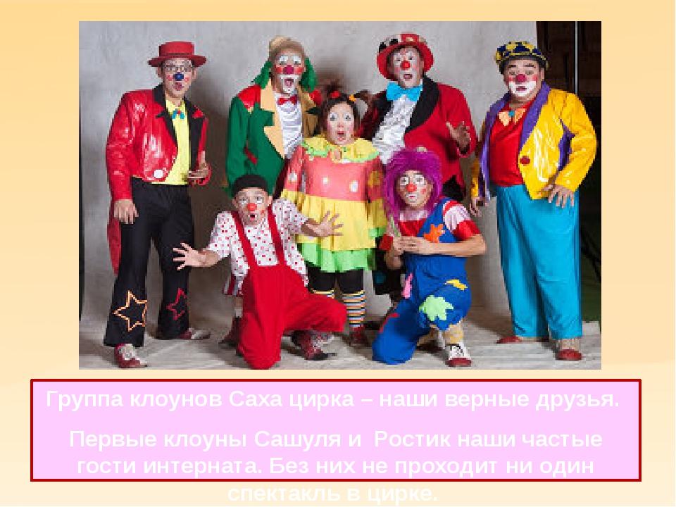 Группа клоунов Саха цирка – наши верные друзья. Первые клоуны Сашуля и Ростик...