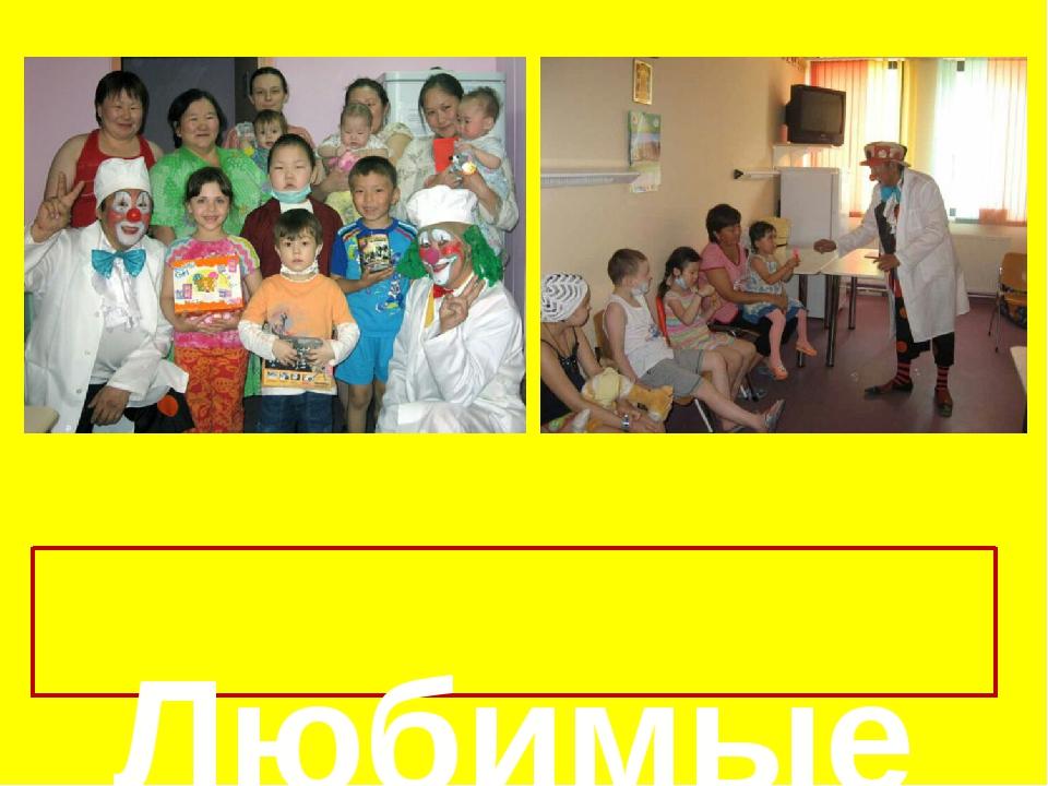 Любимые детворой клоуны Сашуля и Ростик «лечат» тяжелобольных детей, но не п...