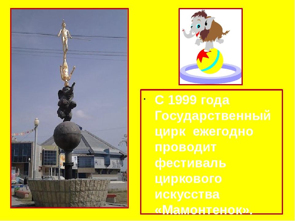 С 1999 года Государственный цирк ежегодно проводит фестиваль циркового искус...