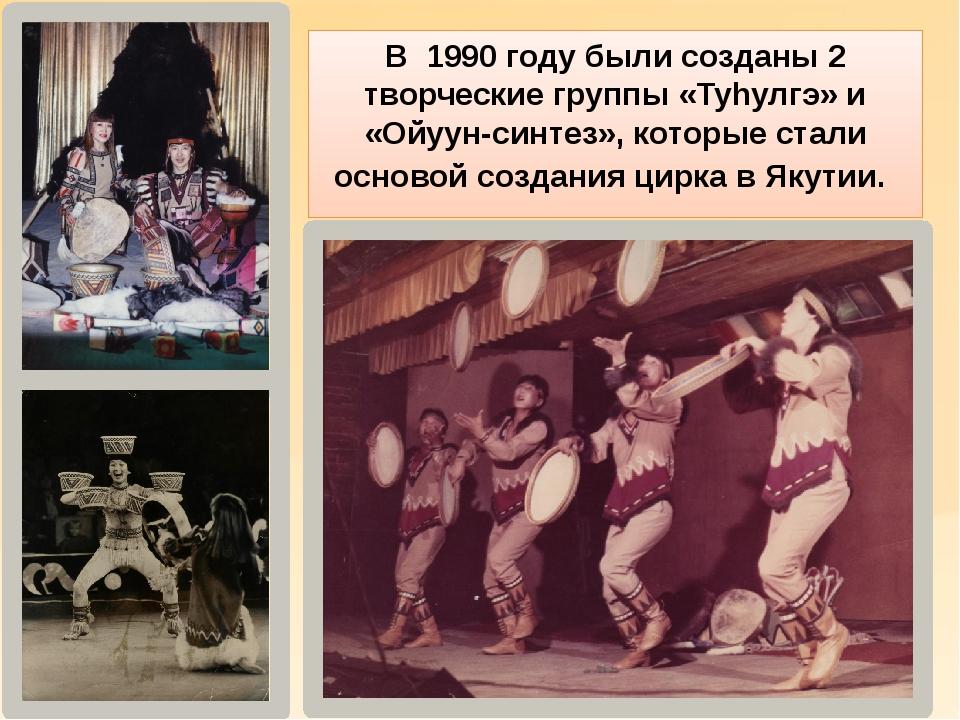 В 1990 году были созданы 2 творческие группы «Туhулгэ» и «Ойуун-синтез», кото...