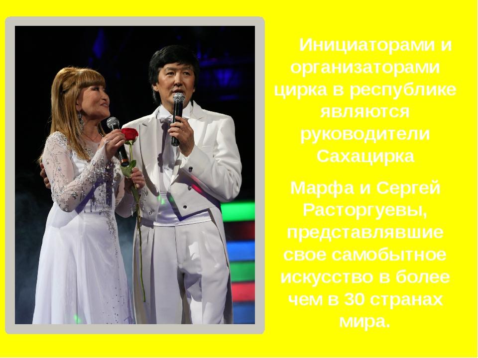 Инициаторами и организаторами цирка в республике являются руководители Сахац...