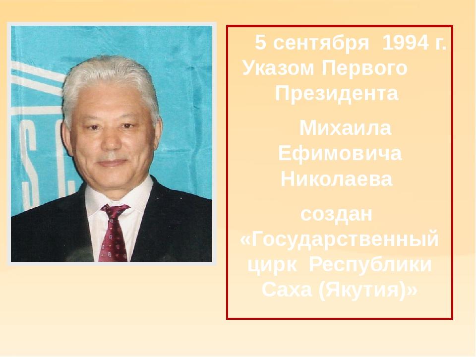 5 сентября 1994 г. Указом Первого Президента Михаила Ефимовича Николаева соз...