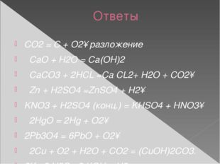 Ответы СО2 = С + О2↑разложение  СаО + Н2О = Са(ОН)2  СаСО3 + 2HCL =Са CL2+