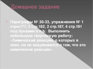 Домашнее задание Параграфы № 30-33, упражнения № 1 стрю177, 2 стр.182, 2 стр.