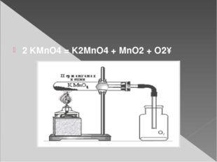 2 KMnO4 = K2MnO4 + MnO2 + O2↑