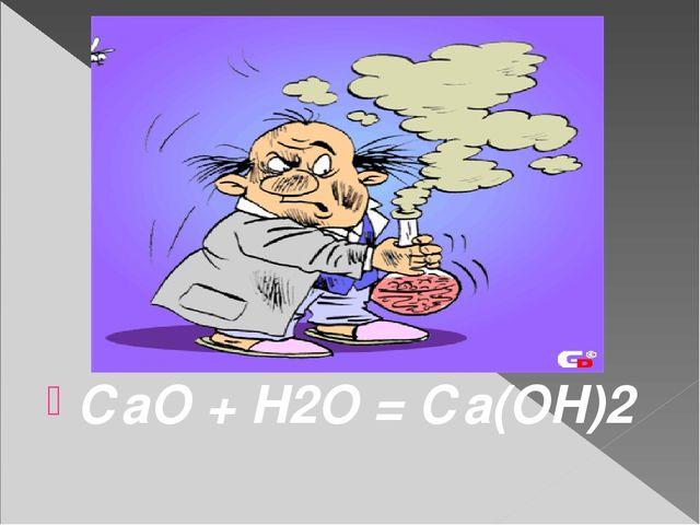 СаО + Н2О = Са(ОН)2