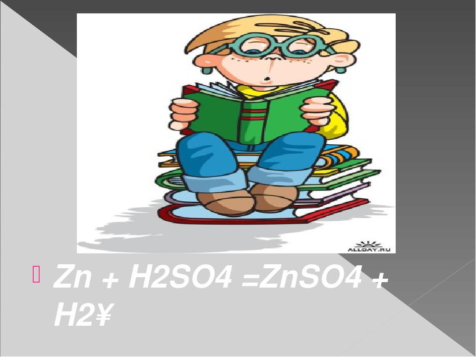 Zn + H2SO4 =ZnSO4 + H2↑
