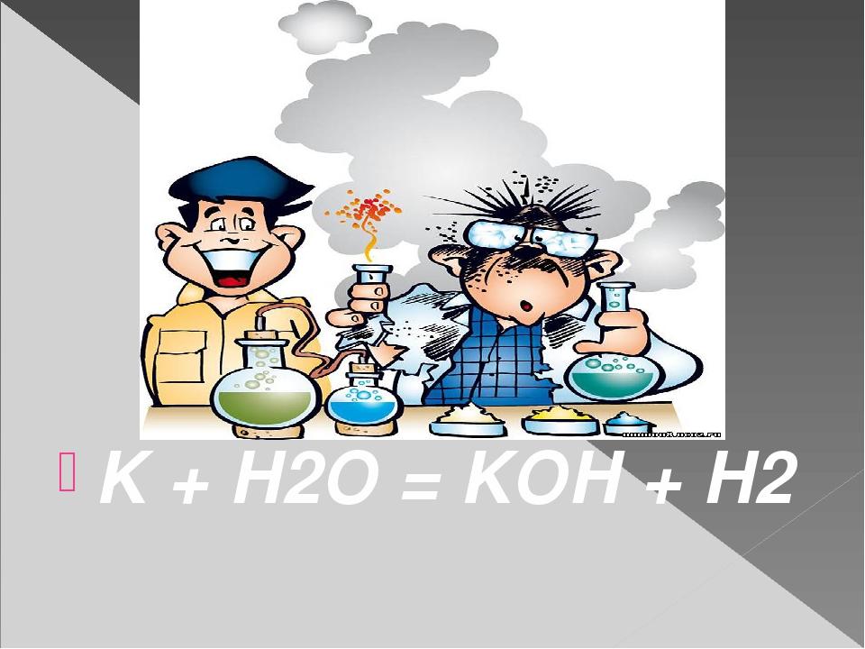 K + H2O = KOH + H2