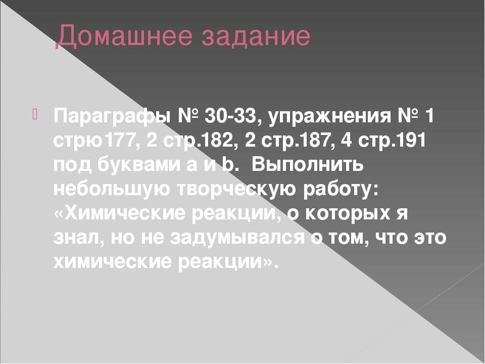 Домашнее задание Параграфы № 30-33, упражнения № 1 стрю177, 2 стр.182, 2 стр....