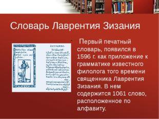 Словарь Лаврентия Зизания Первый печатный словарь, появился в 1596 г. как пр
