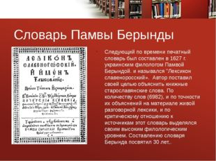 Словарь Памвы Берынды Следующий по времени печатный словарь был составлен в 1