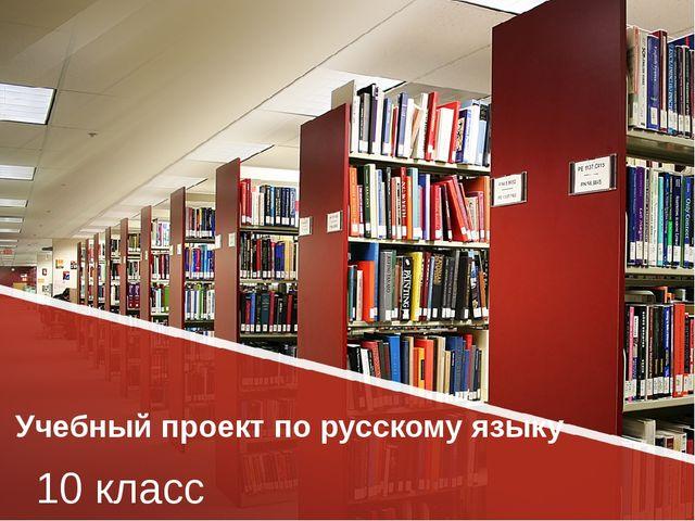 Учебный проект по русскому языку 10 класс