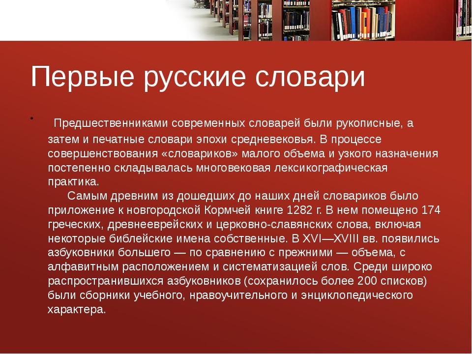 Первые русские словари Предшественниками современных словарей были рукописны...
