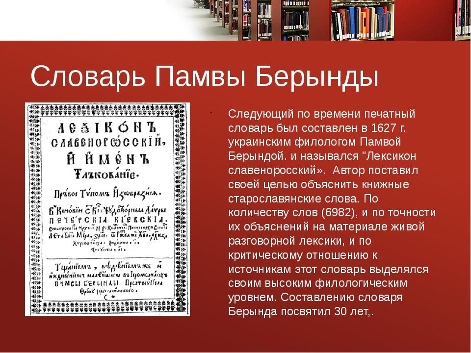 Словарь Памвы Берынды Следующий по времени печатный словарь был составлен в 1...