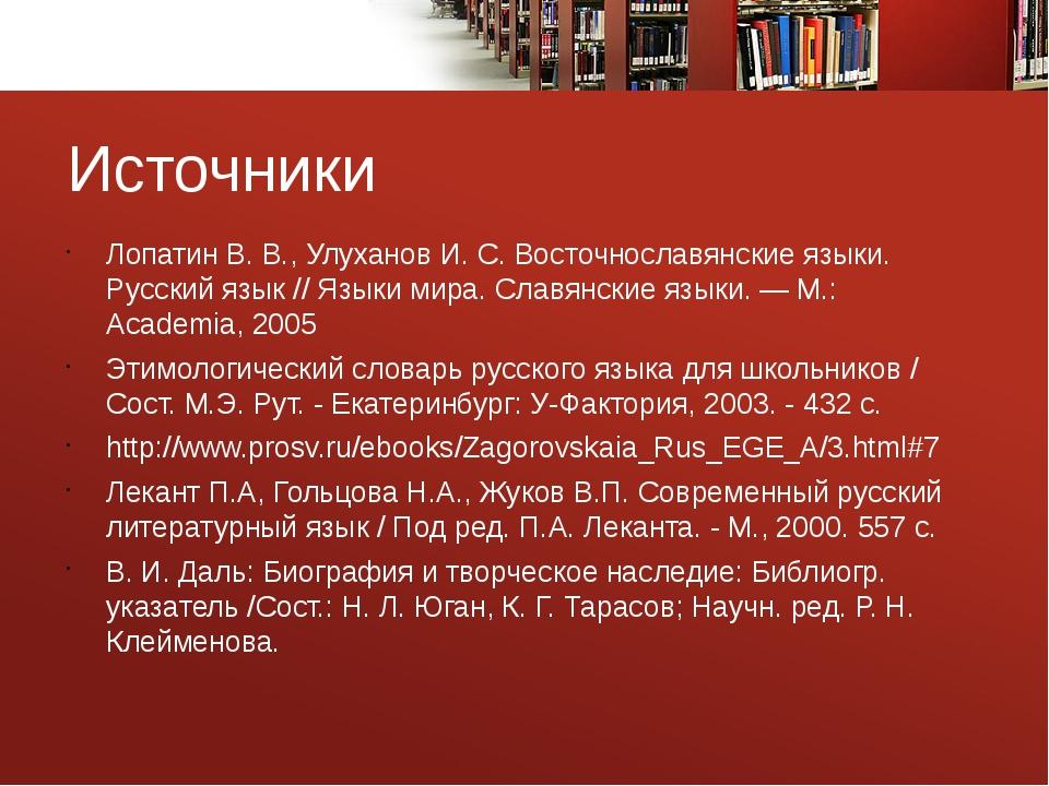 Источники Лопатин В. В., Улуханов И. С. Восточнославянские языки. Русский язы...