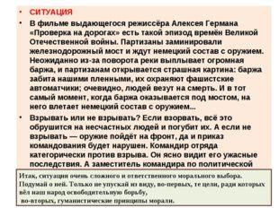 СИТУАЦИЯ В фильме выдающегося режиссёра Алексея Германа «Проверка на дорогах»