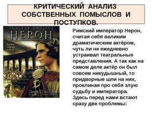 КРИТИЧЕСКИЙ АНАЛИЗ СОБСТВЕННЫХ ПОМЫСЛОВ И ПОСТУПКОВ. Римский император Нерон,