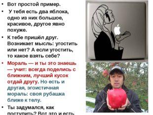 Вот простой пример. У тебя есть два яблока, одно из них большое, красивое, др