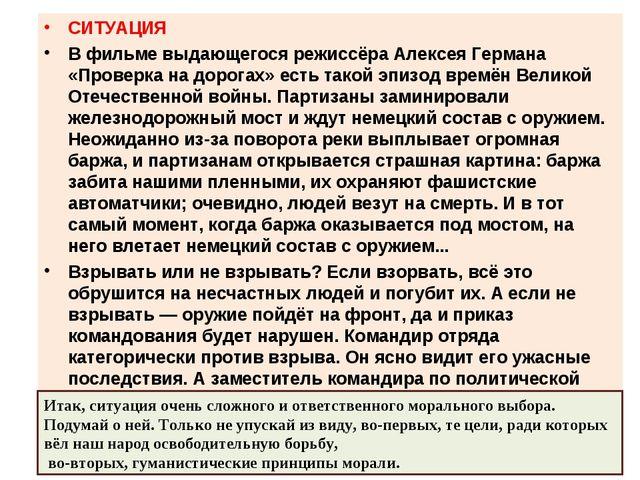 СИТУАЦИЯ В фильме выдающегося режиссёра Алексея Германа «Проверка на дорогах»...