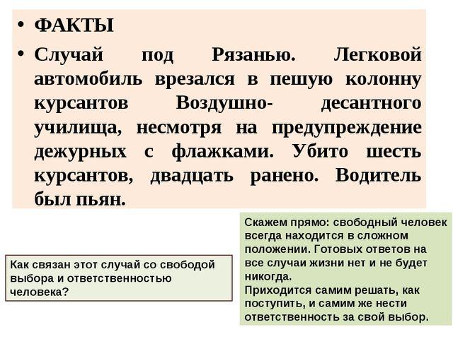 ФАКТЫ Случай под Рязанью. Легковой автомобиль врезался в пешую колонну курсан...
