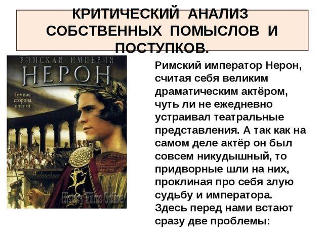 КРИТИЧЕСКИЙ АНАЛИЗ СОБСТВЕННЫХ ПОМЫСЛОВ И ПОСТУПКОВ. Римский император Нерон,...
