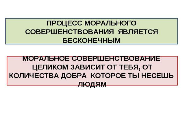 ПРОЦЕСС МОРАЛЬНОГО СОВЕРШЕНСТВОВАНИЯ ЯВЛЯЕТСЯ БЕСКОНЕЧНЫМ МОРАЛЬНОЕ СОВЕРШЕНС...