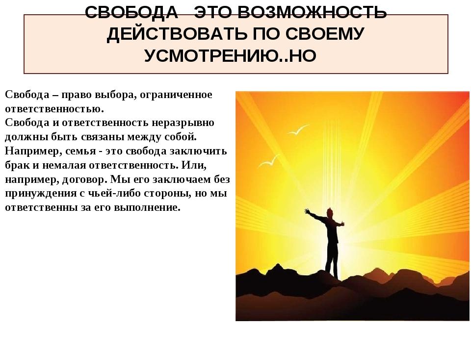 СВОБОДА ЭТО ВОЗМОЖНОСТЬ ДЕЙСТВОВАТЬ ПО СВОЕМУ УСМОТРЕНИЮ..НО Свобода – право...