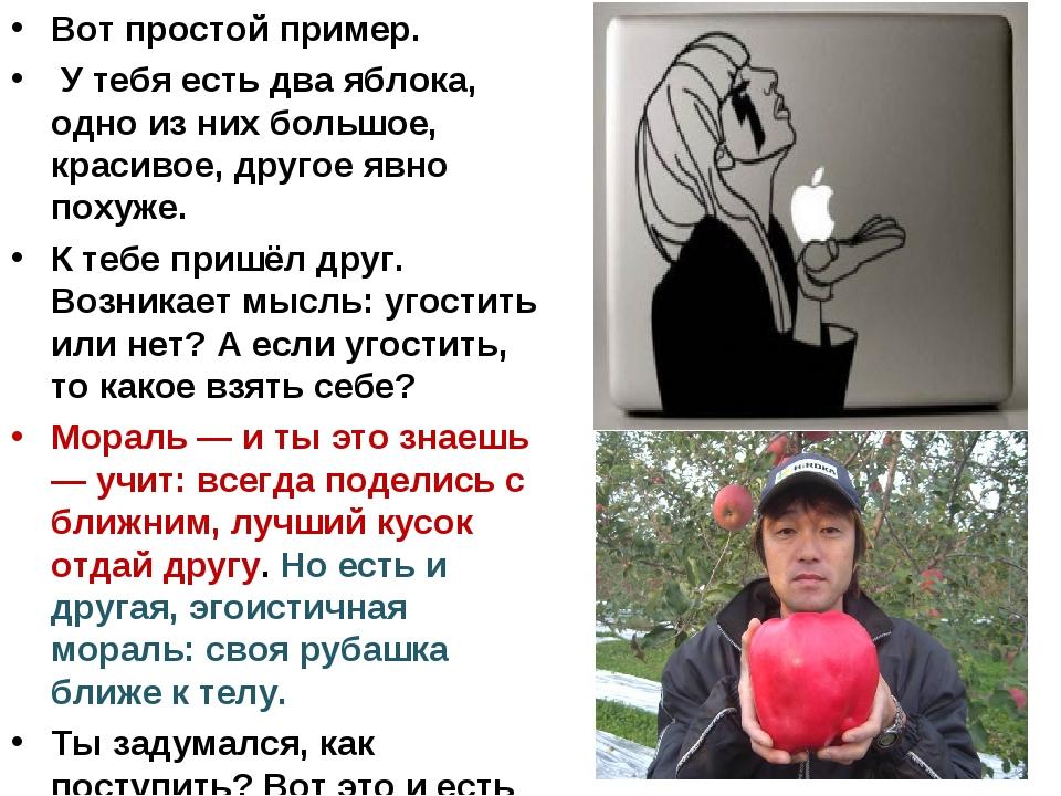 Вот простой пример. У тебя есть два яблока, одно из них большое, красивое, др...