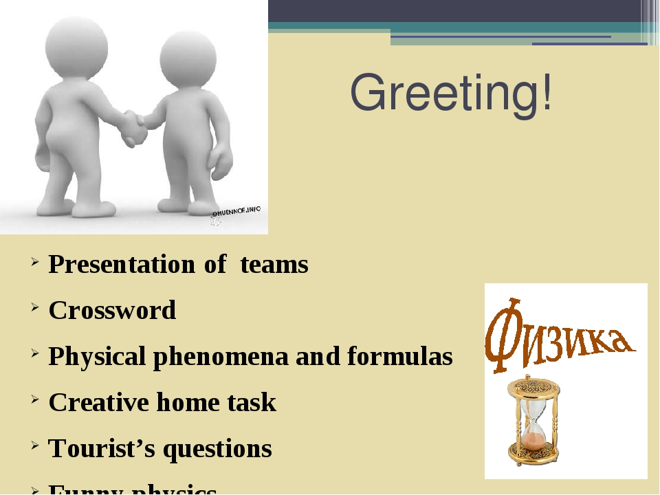 Greeting! Presentation of teams Crossword Physical phenomena and formulas Cre...