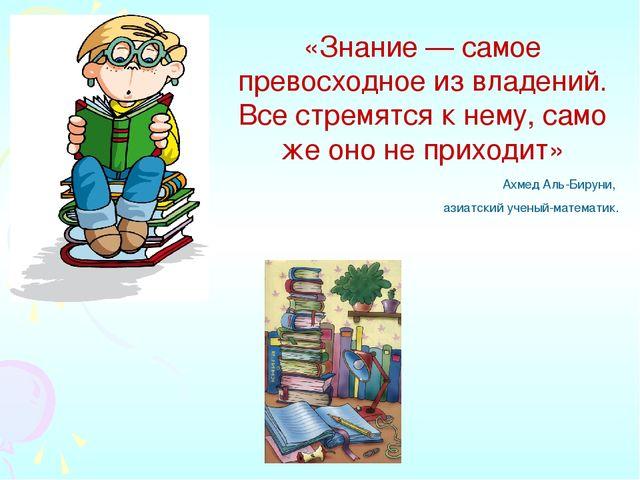 «Знание — самое превосходное из владений. Все стремятся к нему, само же оно н...