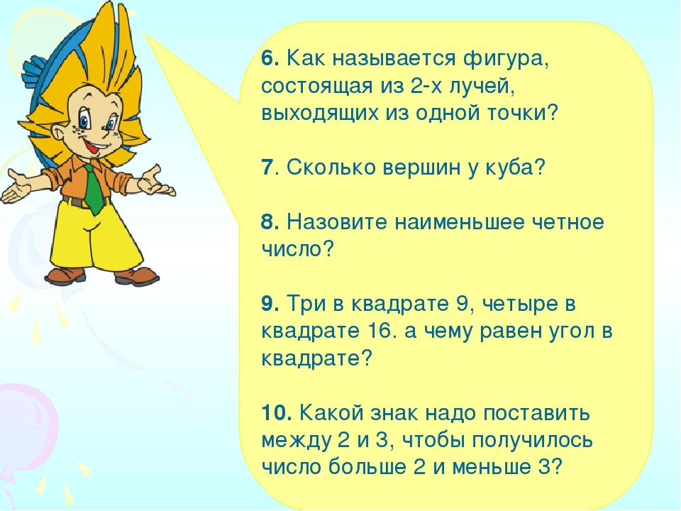 6. Как называется фигура, состоящая из 2-х лучей, выходящих из одной точки? 7...