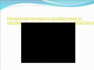 Растворение безводного сульфата меди (II) http://files.school-collection.edu