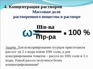 ω= mв-ва mр-ра . 100 % 4. Концентрация растворов Массовая доля растворенного