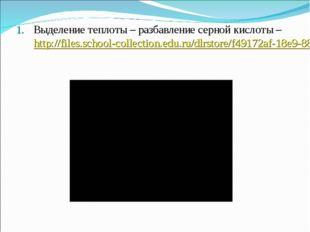 Выделение теплоты – разбавление серной кислоты – http://files.school-collecti