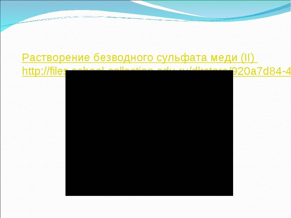Растворение безводного сульфата меди (II) http://files.school-collection.edu...